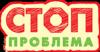 СТОП-проблема