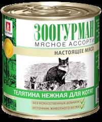Зоогурман  250гр для котят Настоящее мясо телятина нежная