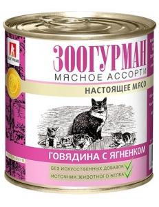 Зоогурман  250гр для кошек Настоящее мясо говядина с ягненком