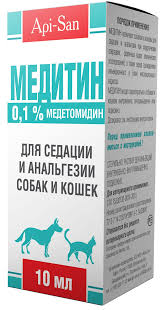 Медитин 10 мл (0,1%) для предупреждения агрессивности и пугливости животных