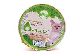 6шт Organix 125г Мясное суфле для котят с ягненком