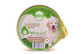 6шт Organix 0,125кг Мясное суфле для щенков с ягненком