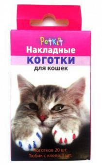 Petkit Коготки накладные для кошек размер M от 4 до 6кг ,  белые 20 шт