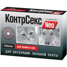 КонтрСекс Neo 10 таб. таблетки длякотов и кобелей,