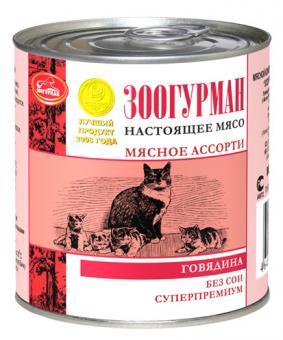 Зоогурман 250гр Мясное ассорти для кошек с говядиной