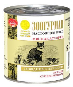 Зоогурман 250гр Мясное ассорти для кошек говядина и печень