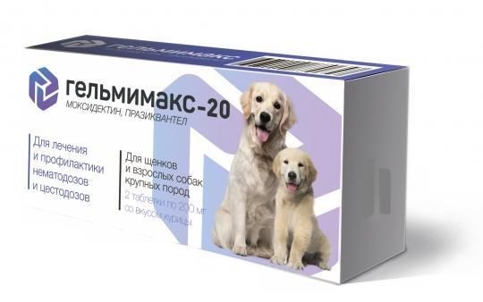 Гельмимакс-20  2таб*200мг антигельминтик для щенков и взрослых собак крупных пород