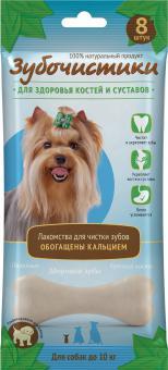 Зубочистики Кальциевые для собак мелких пород, 7шт