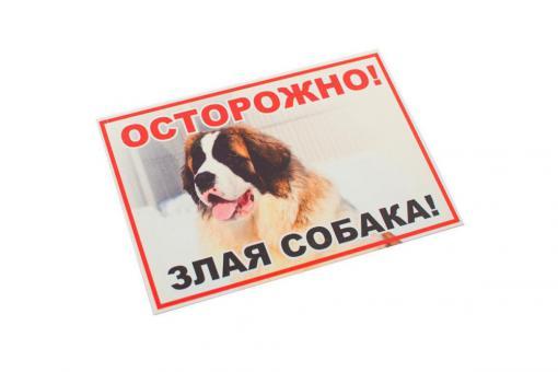 """Табличка 49 """"Осторожно! Злая собака"""" (Сенбернар) 216*154"""