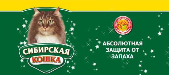 Сибирская кошка-всегда найдете на нашем сайте продукцию торговой марки Сибирская кошка