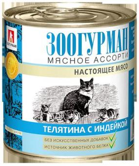 Зоогурман  250гр для кошек Настоящее мясо Телятина с индейкой