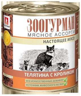 Зоогурман  250гр для кошек Настоящее мясо  Телятина с кроликом