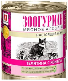 Зоогурман  250гр для кошек Настоящее мясо  Телятина с языком