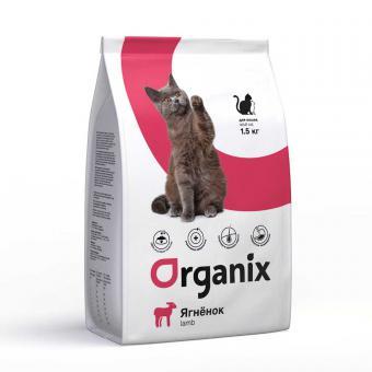 Organix Adult Cat Lamb 7,5кг Гипоаллергенный корм для взрослых кошек с ягненком