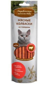 Деревенские лакомства 45г Мясные колбаски из говядины для кошек