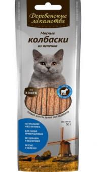 Деревенские лакомства 45г Мясные колбаски из ягненка для кошек