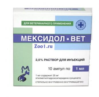 Мексидол-Вет 2,5%  10 ампул по 1мл  при острой и хронической сердечно-сосудистой и сердечно-легочной недостаточности