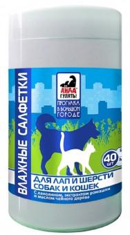 АВЗ Айда гулять салфетки влажные для собак и кошек для лап и шерсти, 40 шт.