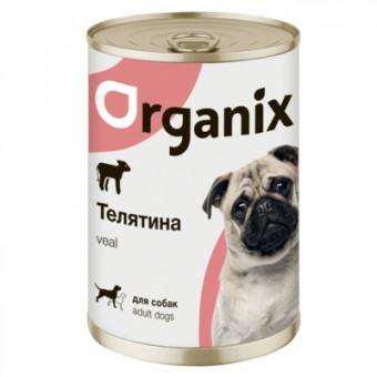 Organix 410 гр консервы для собак телятина