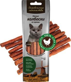 Деревенские лакомства 45г для кошек Мясные колбаски из курицы