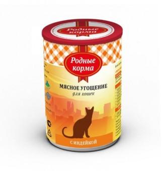 Родные корма 340 г консервы для кошек, индейка