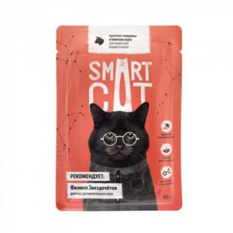 Smart Cat 85 г паучи для взрослых кошек и котят кусочки говядины в нежном соусе