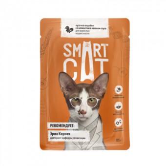 Smart Cat 85 г паучи для взрослых кошек и котят: кусочки индейки со шпинатом в нежном соусе