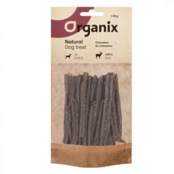 Organix 45г премиум лакомство для собак Соломка из оленины