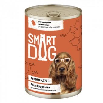 Smart Dog 240г консервы для взрослых собак и щенков кусочки индейки в нежном соусе