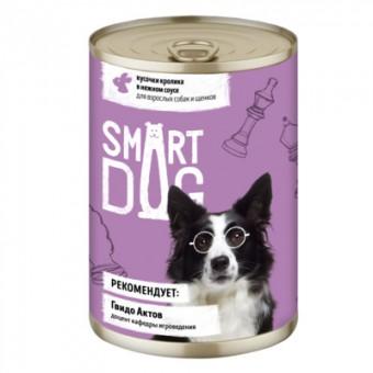 Smart Dog 850г консервы для взрослых собак и щенков кусочки кролика в нежном соусе