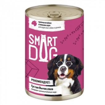 Smart Dog 850г консервы для взрослых собак и щенков кусочки ягненка в нежном соусе