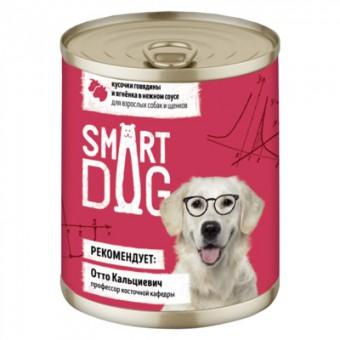 Smart Dog 850г консервы для взрослых собак и щенков кусочки говядины и ягненка в нежном соусе