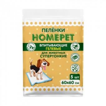 Homepet 5шт впитывающие пеленки для животных гелевые 60х60 см