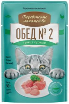 Деревенские лакомства 50г паучи для кошек тунец с курицей