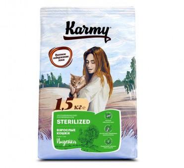 Karmy Sterilized 1,5кг сухой корм для стерилизованных кошек и кастрированных котов с индейкой