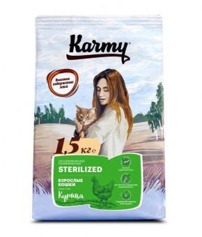 Karmy Sterilized 1,5кг сухой корм для стерилизованных кошек и кастрированных котов с курицей