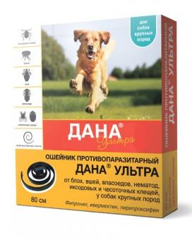 Дана Ультра Ошейник для собак крупных пород противопаразитный 80 см
