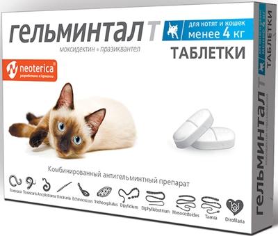 Гельминтал для котят и кошек менее 4 кг 2 таблетки