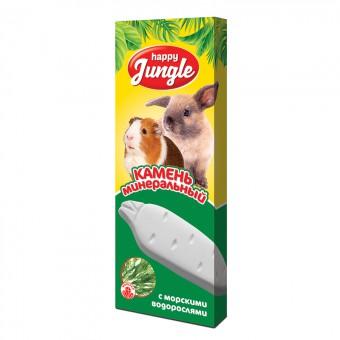 Happy Jungle (Хэппи Джангл) 50 г Минеральный камень с морскими водорослями для грызунов