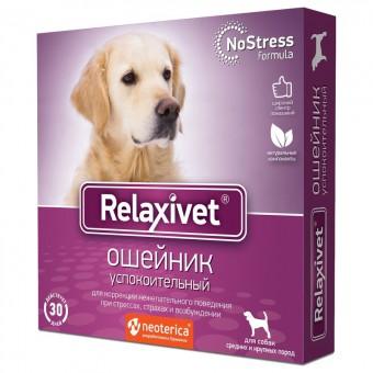 Relaxivet (Релаксивет) Ошейник для средних и крупных собак успокоительный 65см