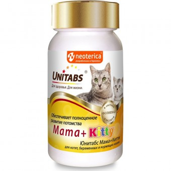 Unitabs (Юнитабс) Mama+Kitty c B9 Витамины для котят, беременных и кормящих кошек 120 таблеток