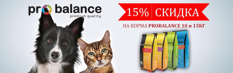 Пробаланс скидка 15%