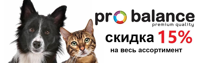 Скидка15% Корм Probalance