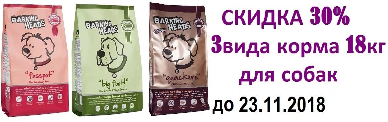 баркин -30%