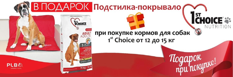 1st Choice + подстилка