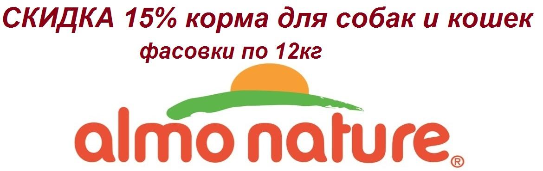 Скидка 15% Корм Almo natur