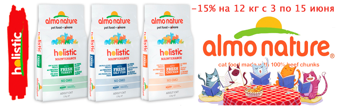 Almo nature cats