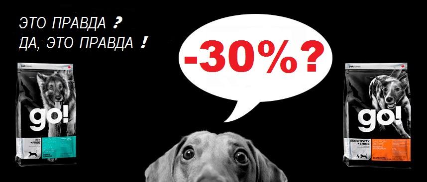 Акция Go Natural минус 30%