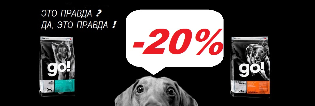 Скидка 20% Корм GO Natural для собак