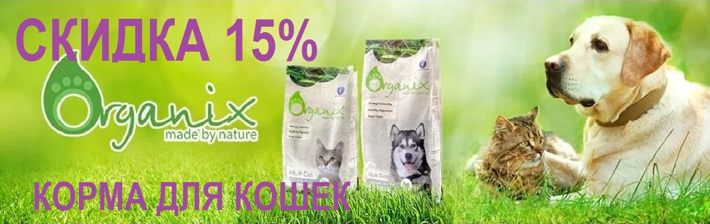 Скидка 15% ORGANIX корма для кошек